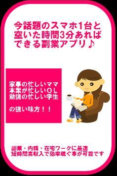 NEW【副業】内職・在宅ワーク・外出先でも可能!いつでも副業 poster
