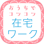 在宅ワークnavi - おうちでコツコツ稼げる副業情報アプリ icon