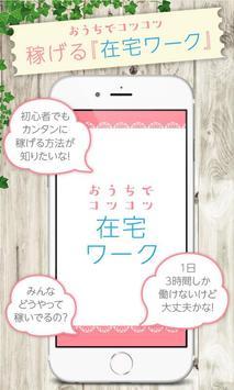 在宅ワークnavi - おうちでコツコツ稼げる副業情報アプリ poster