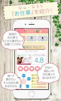 在宅ワークnavi - おうちでコツコツ稼げる副業情報アプリ apk screenshot