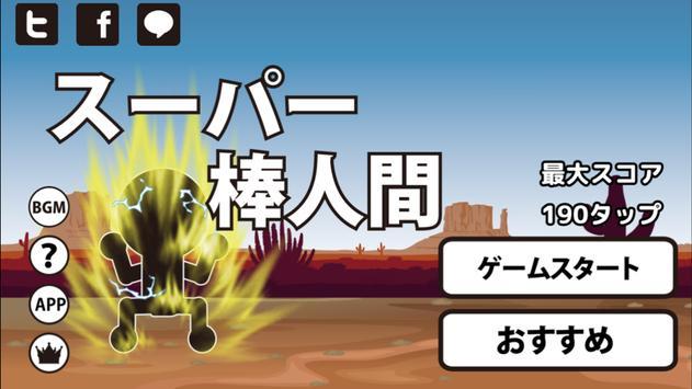 スーパー棒人間 -爽快連打ゲーム- apk screenshot