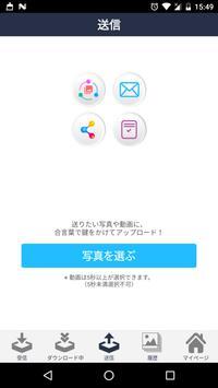 写真シェア GO apk screenshot