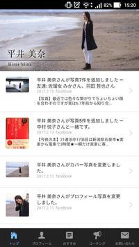 平井美奈公式アプリ poster