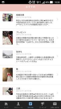 平井美奈公式アプリ apk screenshot