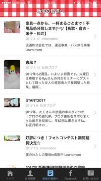 流通の公式アプリ apk screenshot