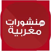 منشورات مغربية  2018 icon