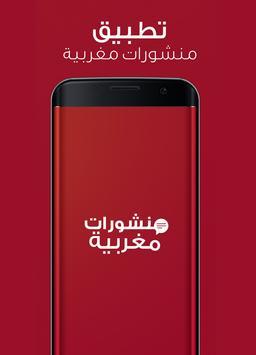 منشورات مغربية  2018 poster