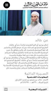 Khalid Al Farei screenshot 1