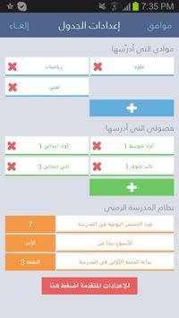 جدول المعلم العربي المجاني poster