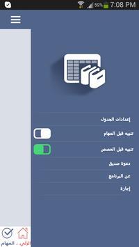 جدول المعلم العربي المجاني apk screenshot