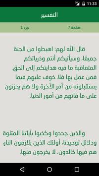 Moshaf AlFahad screenshot 1