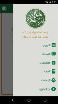 Moshaf AlFahad screenshot 2