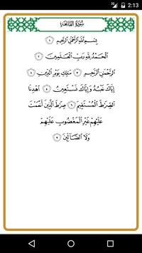 Moshaf AlFahad screenshot 4