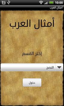 حكم وأمثال poster