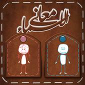 Arabic Names icon