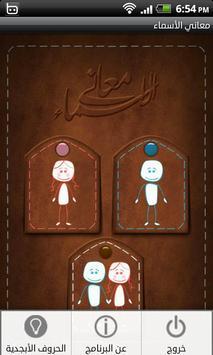 Arabic Names poster