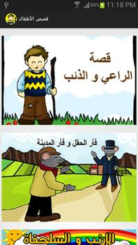 قصص الأطفال poster