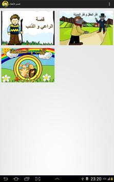قصص الأطفال apk screenshot