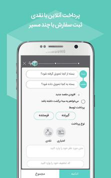 Hamloo | حملو apk screenshot