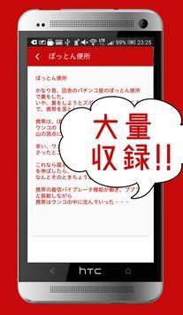 笑えるコピペ大全 大量・更新 まとめ apk screenshot