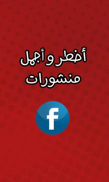 اخطر و اجمل منشورات فيسبوك poster