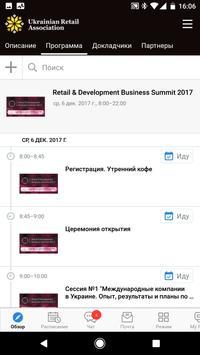 RDBS17 apk screenshot