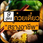 รวมเมนูก๋วยเตี๋ยว อาหารไทย icon