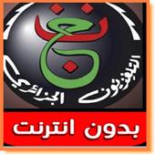تردد القناة الجزائرية الأولى الأرضية