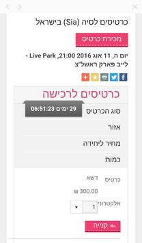 העמוד כרטיסים screenshot 2