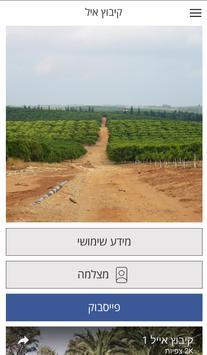 קיבוץ איל screenshot 1