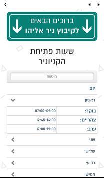 קיבוץ ניר אליהו screenshot 2