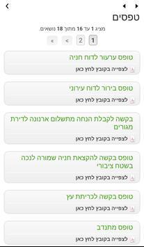 מועצה מקומית אורנית apk screenshot