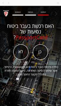PassportCard - פספורטכארד apk screenshot
