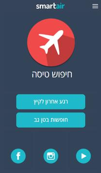 SmartAir apk screenshot