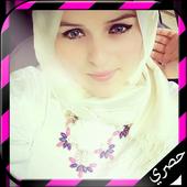 طريقة لف الحجاب بدون نت حصري icon