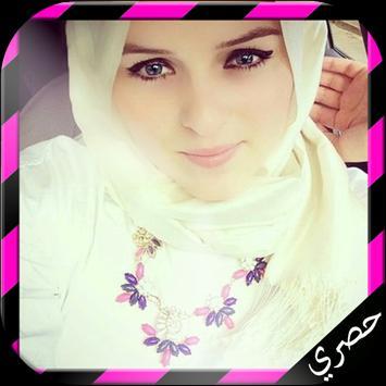 طريقة لف الحجاب بدون نت حصري poster