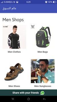 عالم التسوق screenshot 4