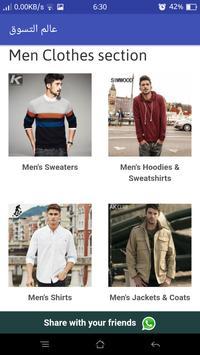 عالم التسوق screenshot 5