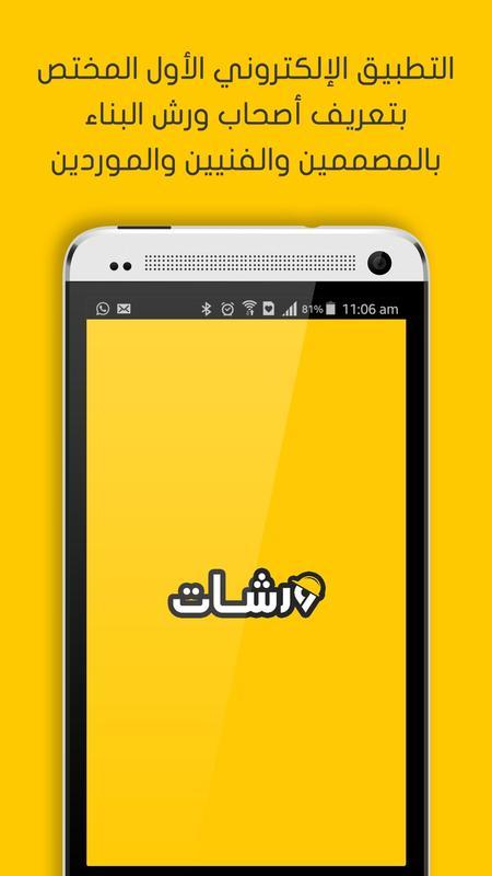 warshat apk download kostenlos haus garten app f r android. Black Bedroom Furniture Sets. Home Design Ideas