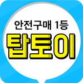 탑토이 (성인용품 안전구매 1등) icon
