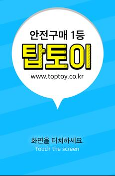 탑토이 (성인용품 안전구매 1등) poster