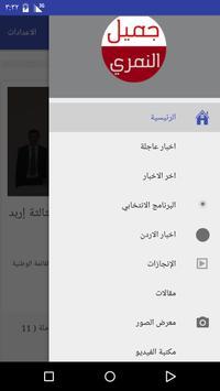 جميل النمري - Jamil ALNimri apk screenshot