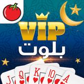 بلوت VIP icon