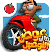 لعبة ملك التوصيل - عوض أبو شفة أيقونة