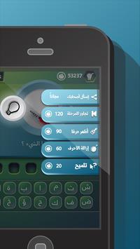 لعبة اللغز الطبي - تشريح apk screenshot