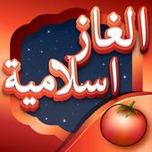 لعبة الألغاز الإسلامية icon