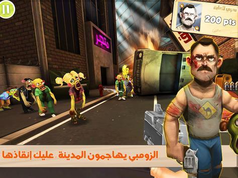 هجوم الزومبي apk screenshot