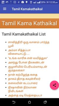 Tamil Kamakathaikal screenshot 1