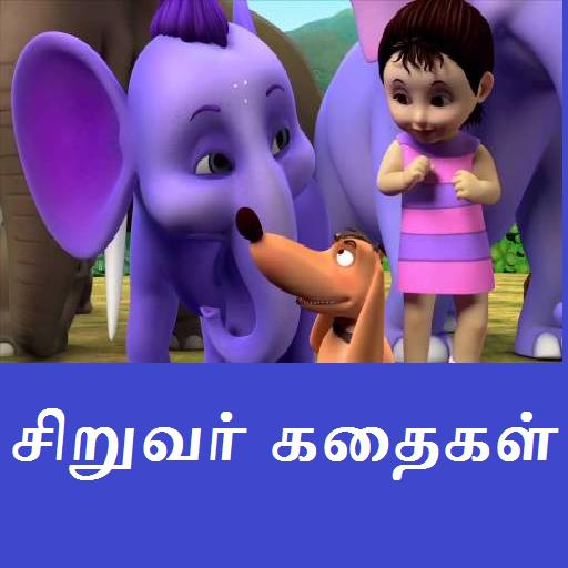 Tamil Kids Stories Video for Android - APK Download