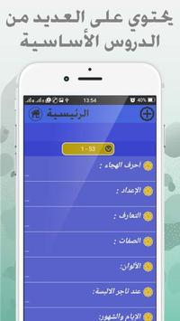 تعليم الانجليزية للمبتدئين apk screenshot
